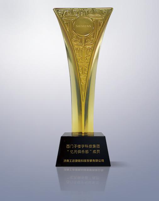 2016亿元奖杯